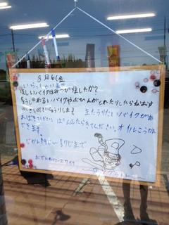 2012_08_03.JPG